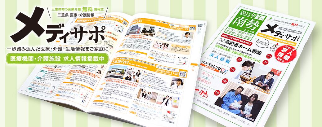 三重県 医療・介護情報『メディサポ』